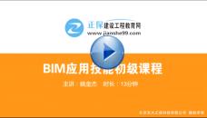 BIM应用技能初级课程免费试听