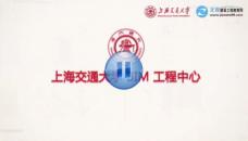 上海交通大学BIM案例视频
