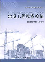 2019年监理工程师《建设工程投资控制》教材(预售)