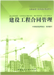 2019年监理工程师《建设工程合同管理》教材(预售)