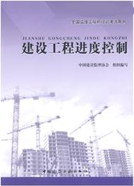 2019年监理工程师《建设工程进度控制》教材(预售)
