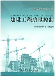 2019年监理工程师《建设工程质量控制》教材(预售)