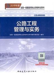 2019年一级建造师考试教材-公路工程管理与实务