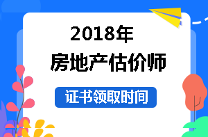 [转载]2018年浙江衢州房地产估价师证书领取时间