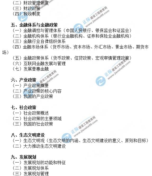 2019年咨询工程师(投资)职业资格考试大纲