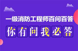 2019一级注册消防工程师百问百答