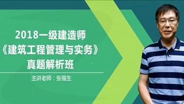 张福生老师辅导课程免费试听