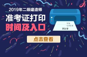 2018年贵州二级建造师准考证打印时间图片