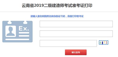 云南2019年二级建造师准考证打印