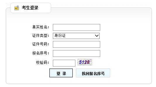 河南2019年二级建造师准考证打印入口