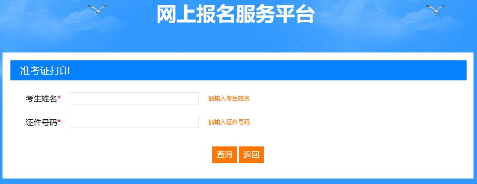 上海2019年二级建造师准考证打印入口