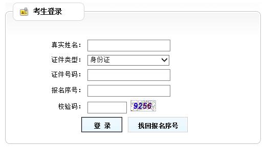 天津2019年二级建造师准考证打印入口