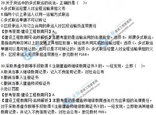 二级建造师考试真题_相关推荐: