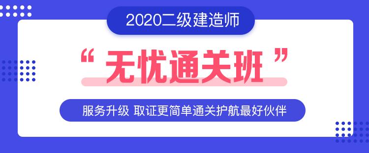 2020年二級建造師全新課程套餐