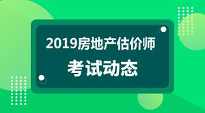 2019年三明房地产估价师报名条件你了解多少?