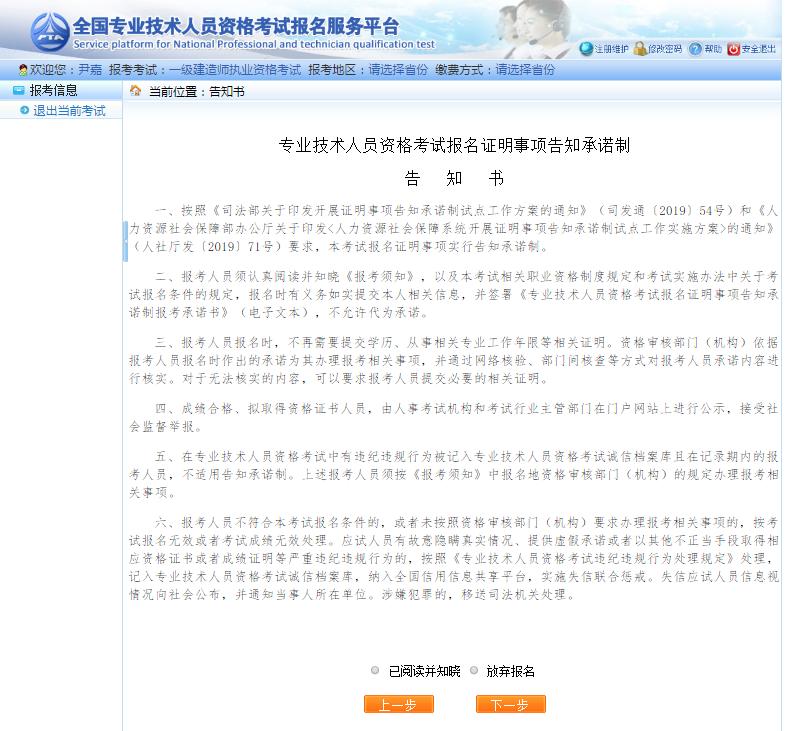 重庆2019年城乡规划师执业资格考试报名入口已开通