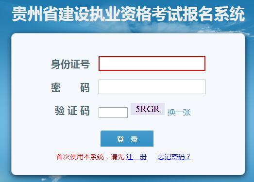 贵州2019年房地产估价师考试报名入口