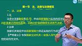 城乡规划管理与法规(2019)-教材精讲班