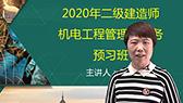 2020年二级建造师考试辅免费视频