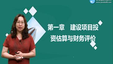 王英老师造价辅导课程免费试听