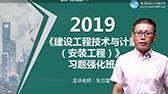 2019年一级造价工程师考试辅免费视频