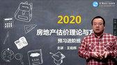 2020年房地产估价师考试辅免费视频