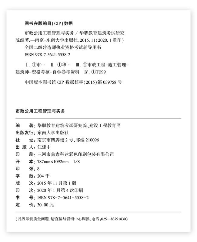 市政版权页