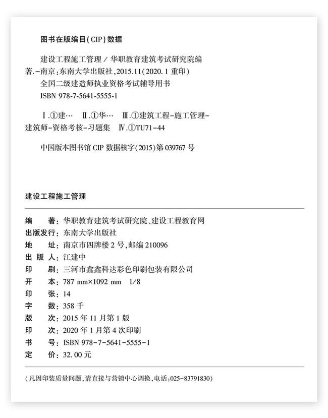 施工版权页