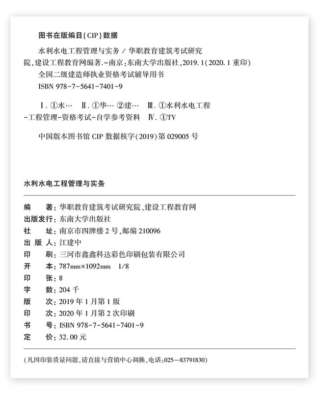 水利版权页