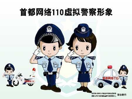 首都网络110虚拟警察动画形象图片