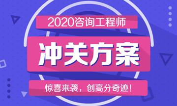 2020咨询网上辅导