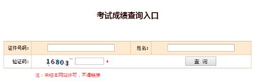中国人事考试网已开通2019年广东