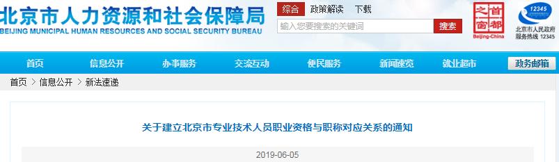 北京:明确取得一级建造师资格可聘任工程师职称!