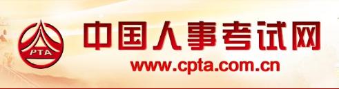 天津一级建造师报名入口图片
