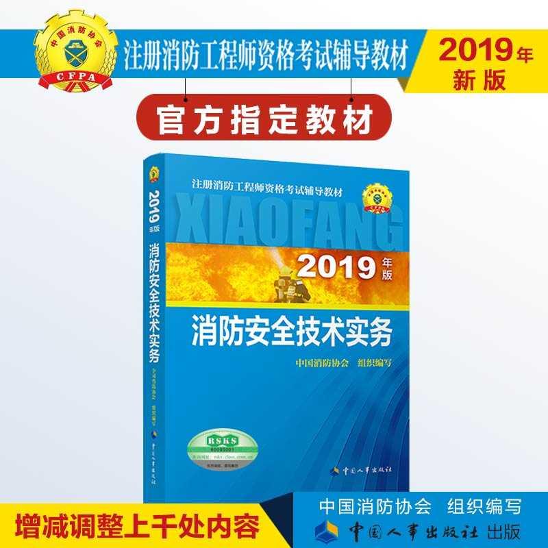 2019年一级消防工程师考试教材已发布