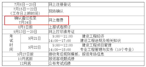 2019年江西二级建造师报名时间图片