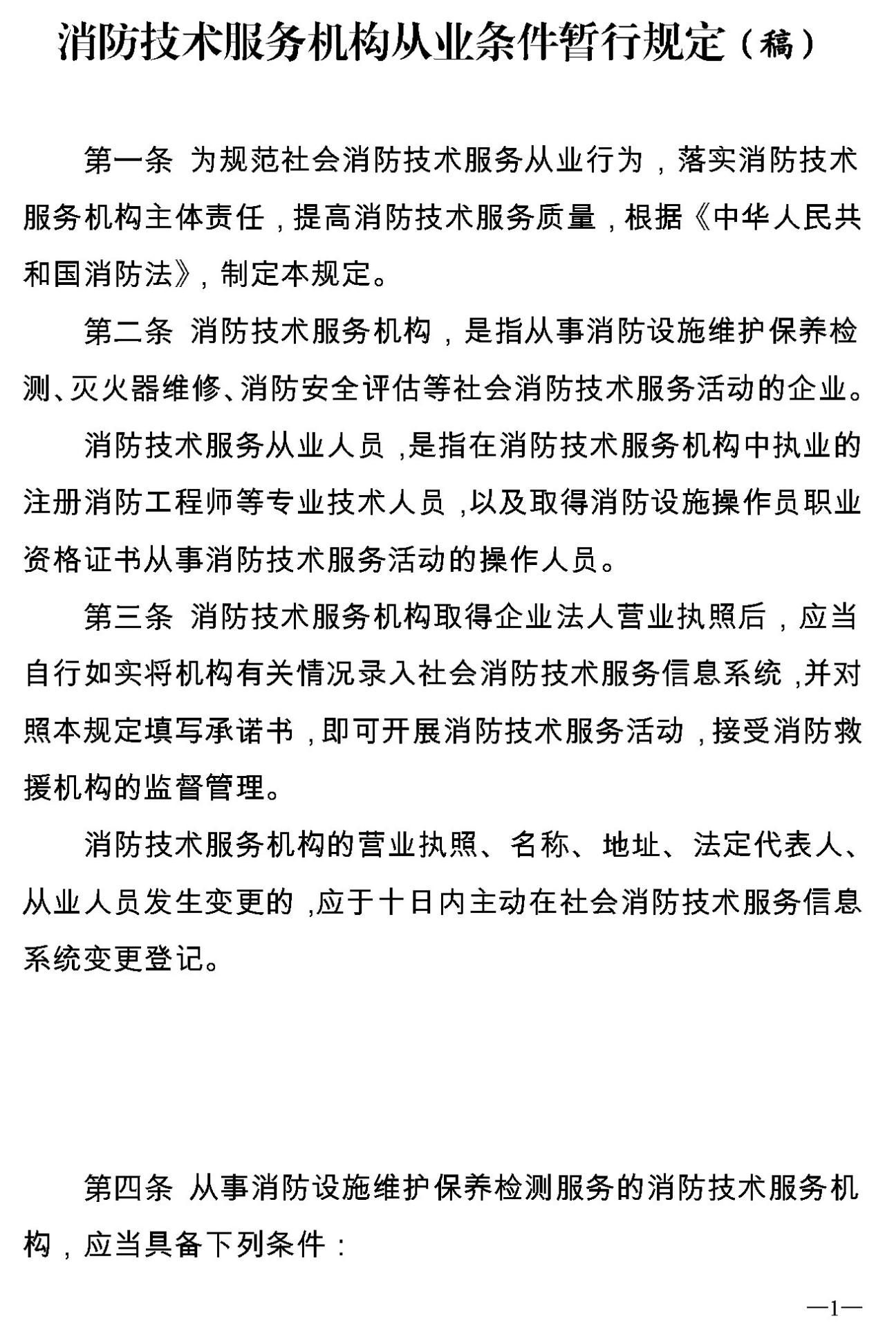 消防技术服务机构从业条件暂行规定(申报稿)1
