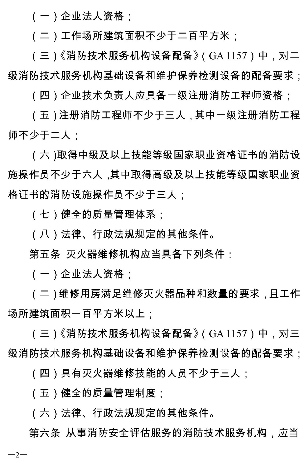 消防技术服务机构从业条件暂行规定(申报稿)2