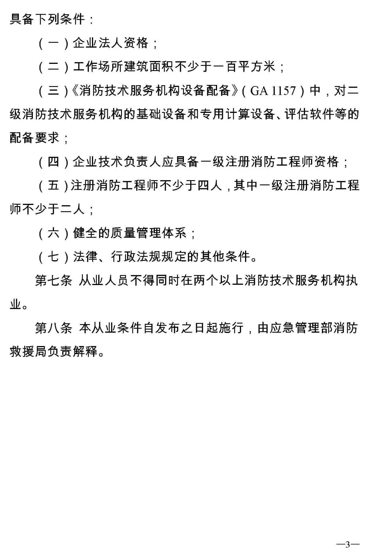 消防技术服务机构从业条件暂行规定(申报稿)3