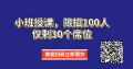 名师面授京城集训营,超值优惠等你加入