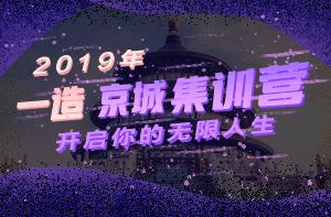 2019一级造价工程师京城集训营 限量招生中