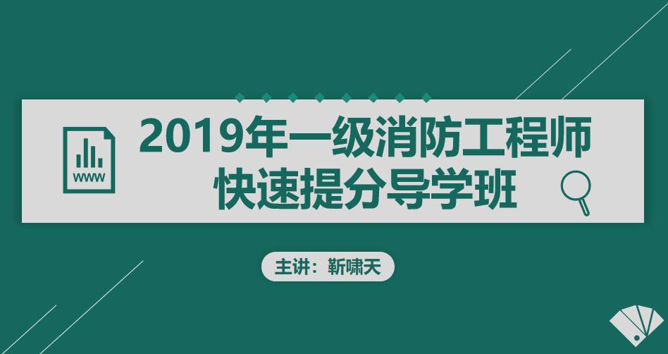 【1元购】2019年一级消防工程师快速提分课程