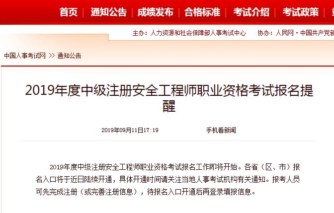 朝阳2019年中级安全工程师报名即