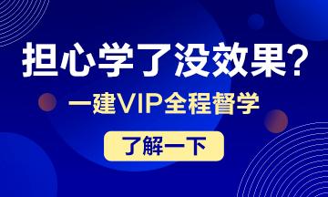 2020一建VIP签约特训营新课上线