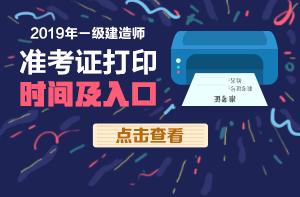 北京2019一级建造师准考证打印时间9月20日截止