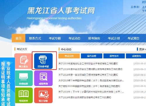 http://www.ddzzad.com/heilongjiangxinwen/252504.html