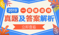 沈阳2019年一级建造师《建设工程经济》考试真题及答案解析