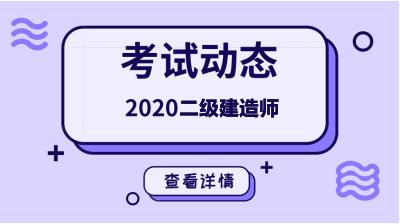 2020年二级建造师测验动态