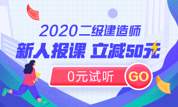2020二建全新课程