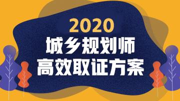 2020城乡规划师 高效取证方案
